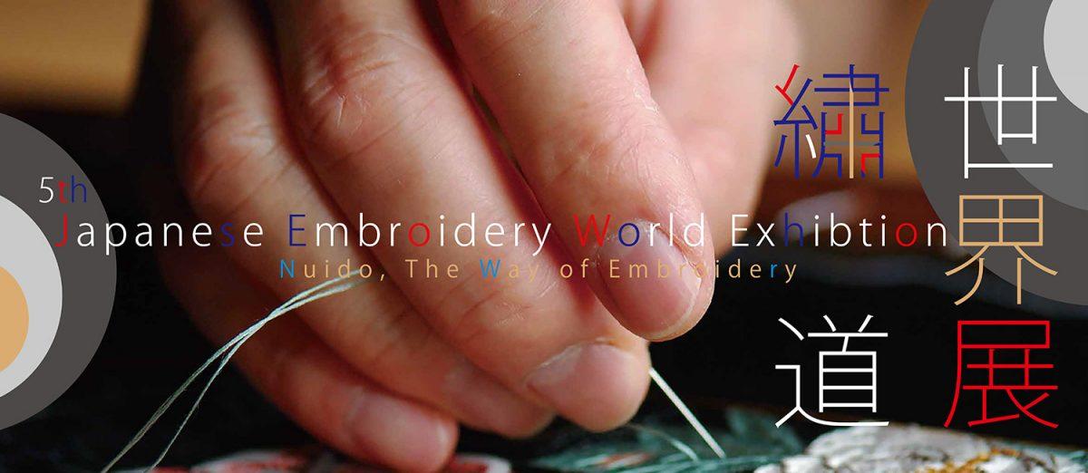 繍道NUIDO世界展の開催に向けて